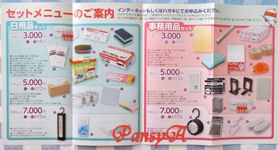 (株)MonotaRO(モノタロウ)〔3064〕より5000円相当の株主優待の案内が届きました。-2