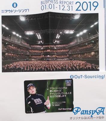 (株)アウトソーシング〔2427〕より株主優待のQUOカード(1000円分)が到着しました。