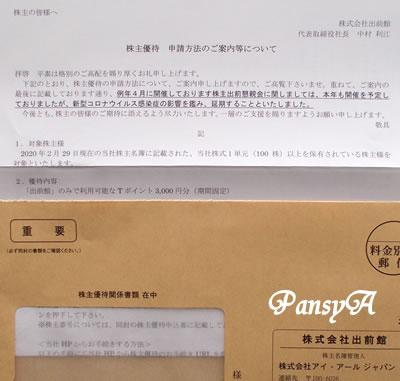 (株)出前館〔2484〕より株主優待の「出前館のみで利用可能なTポイント3000円分(期間固定)の申請についての案内」が到着しました。