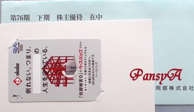 岡部(株)〔5959〕より株主優待の「オリジナルクオカード」(500円分)が届きました。
