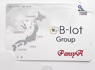 (株)ビーロット〔3452〕より株主優待のQUOカード(1000円分)が到着しました。