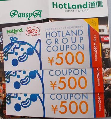 (株)ホットランド(銀だこ・銀のあん)〔3196〕より「株主様ご優待券」(1500円分)が届きました