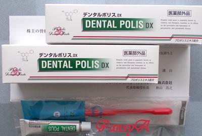 ファーマライズホールディングス(株)〔2796〕より、選択した株主優待「デンタルポリスDX(薬用ハミガキ粉)80g× 2本セット&8gサンプル1個(歯科医院専用歯ブラシ付き)」が到着しました。