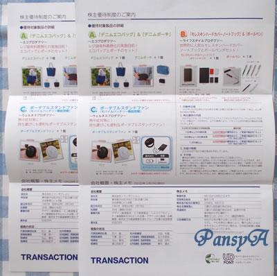 (株)トランザクション〔7818〕より、2名義分の株主優待の案内が到着しました。1セット3000円相当の自社製品A~Cの中から選択します。