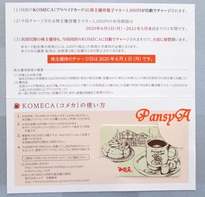 (株)コメダホールディングス〔3543〕より株主優待のプリペイドカード「KOMECA(コメカ)」(電子マネー1000円が自動でチャージ)が到着しました。