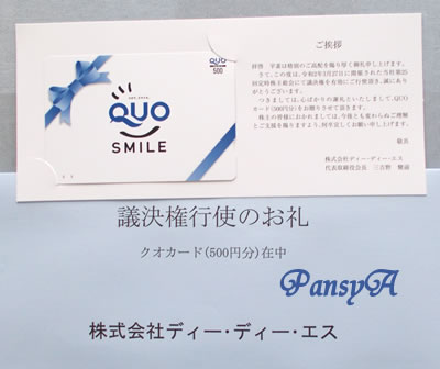 (株)ディー・ディー・エス〔3782〕より株主総会の議決権行使のお礼としてQUOカード500円分が到着しました。