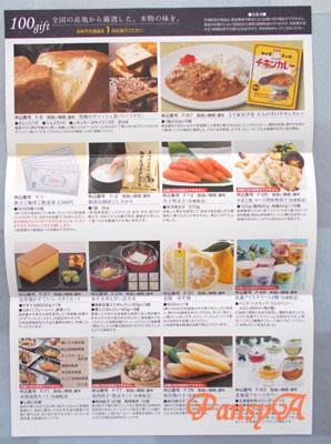 (株)大庄〔9979〕より「株主様へのご優待」(飲食券2500円分・産地直送の特産品、全14点の中から1点選択)が到着しました。