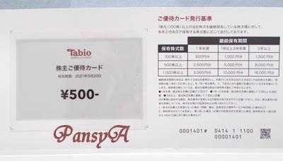 タビオ(株)〔2668〕より「株主ご優待カード」500円分が到着しました。