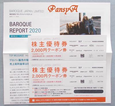(株)バロックジャパンリミテッド〔3548〕より株主優待の「2000円のクーポン」(2名義分)が届きました。店舗及び通販サイトで利用可です。