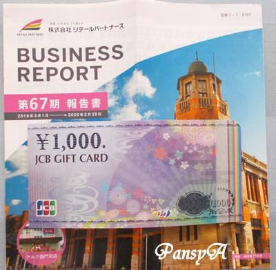 (株)リテールパートナーズ〔8167〕より株主優待のJCBギフトカード1枚(Cコース・1000円分)が到着しました。