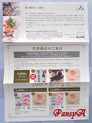 (株)ジェイグループホールディングス〔3063〕より「株主優待御食事券」4000円分(代替商品と交換も可)が届きました。-2