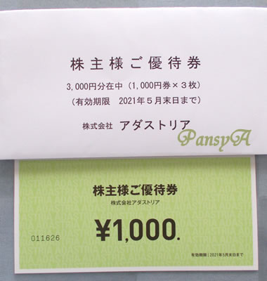 (株)アダストリア〔2685〕より「株主様ご優待券」(3000円分)が届きました。