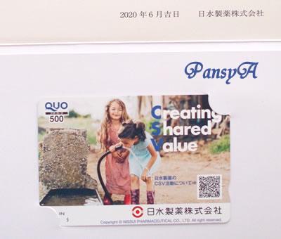日水製薬(株)〔4550〕より株主優待のQUOカード(500円分)が到着しました。