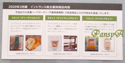 (株)イントランス〔3237〕より株主優待の案内が到着しました。(株)大多喜ハーブガーデンの取扱商品(3000円相当)3セットから1セット選択します。