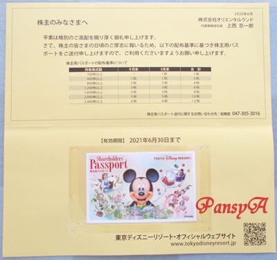 (株)オリエンタルランド(ディズニーランド)[4661]より株主優待の「東京ディズニーリゾート*株主用パスポート」が届きました。