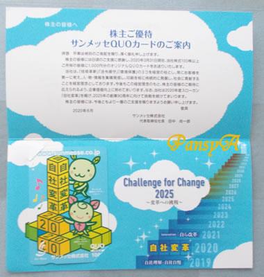 サンメッセ(株)〔7883〕より株主優待のQUOカード(1000円分)が到着しました。