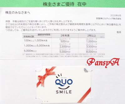 京阪神ビルディング(株)〔8818〕より株主優待のQUOカード(1000円分)が届きました。