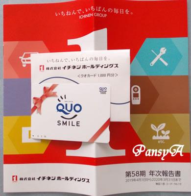 (株)イチネンホールディングス〔9619〕より株主優待のQUOカード(1000円分)が到着しました。