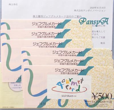 (株)テンポイノベーション〔3484〕より株主優待のジェフグルメカード(3000円分)が到着しました。