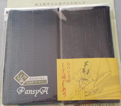 (株)阿波銀行〔8388〕より株主優待(100株以上200株未満保有分)の「阿波正藍しじら織ハンチ2枚」(徳島県の特産品)が到着しました。