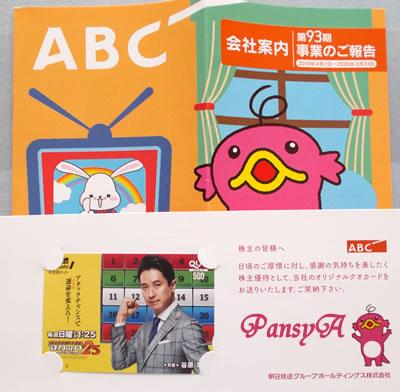 朝日放送グループホールディングス(株)(ABC)〔9405〕より株主優待の番組特製オリジナルQUOカード「パネルクイズ アタック25」が届きました。