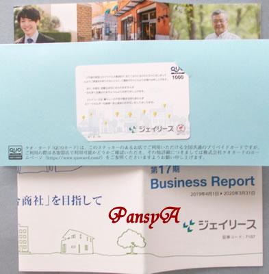 ジェイリース(株)〔7187〕より株主優待のQUOカード(1000円分)が到着しました。