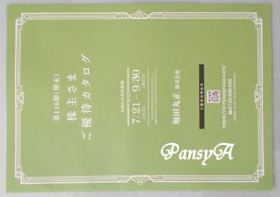 RIZAPグループの、堀田丸正(株)〔8105〕より「株主さま・ご優待カタログ」が届きました。-1
