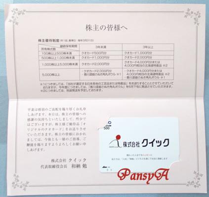 (株)クイック〔4318〕より株主優待のQUOカード(500円分)が到着しました。