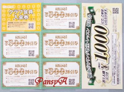 (株)ラウンドワン〔4680〕より株主優待の割引券(500円×5枚)が到着しました。