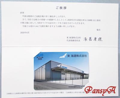 東海運(株)〔9380〕より株主優待のオリジナルQUOカード500円分が届きました。