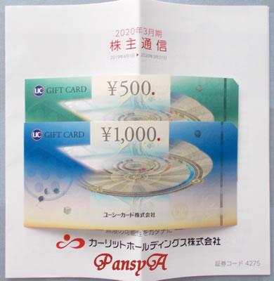 カーリットホールディングス(株)〔4275〕より株主優待のUCギフトカード1500円分(保有3年以上)が届きました。