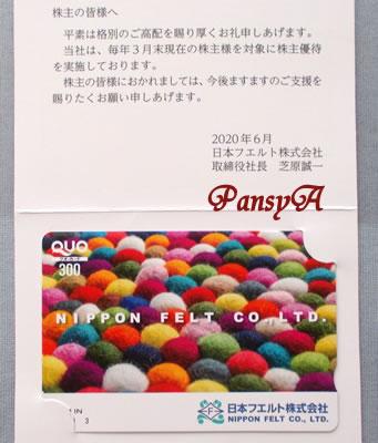 日本フエルト(株)〔3512〕より株主優待のオリジナルクオカード(600円相当)が届きました。〈私は、継続保有3年以上です。〉