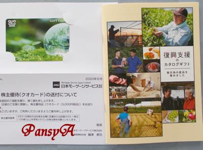 日本モーゲージサービス(株)〔7192〕より株主優待のQUOカード(3000円分)と「復興支援のカタログギフト」(4500円相当)が到着しました。