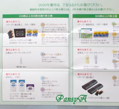 新田ゼラチン(株)〔4977〕より「株主優待のご案内」が届きました。1,000円相当の品を1品選択します。