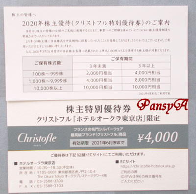 Oakキャピタル(株)〔3113〕より、フランスの銀製品「クリストフル」のクーポン券4000円が届きました。
