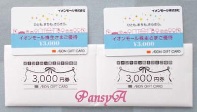 イオンモール(株)〔8905〕より「イオンギフトカード」(3000円分)2名義分が到着しました。A~Cの3つのコース中から選択しました。