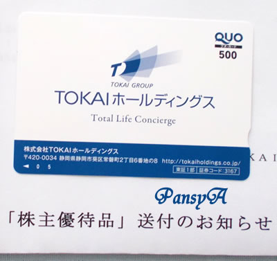 株)TOKAIホールディングス〔3167〕より株主優待のQUOカード(500円分)が到着しました。「株主優待制度のご案内」A~Eのうちから選択しました。
