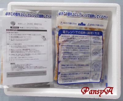 (株)JFLAホールディングス〔3069〕より、「九州産牛丼の具」(140g×8袋)〔冷凍〕が到着しました。「株主様ご優待・通販カタログ」3000円相当の中から選択した商品です。