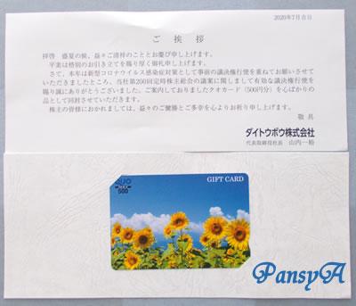 ダイトウボウ(株)〔3202〕より議決権行使のお礼のQUOカード(500円分)が到着しました。