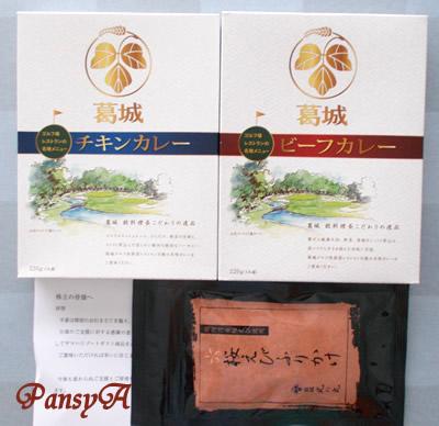 ヤマハ(株)〔7951〕より株主優待の「ヤマハリゾートのオリジナルギフト商品」(1,500円相当)が届きました。