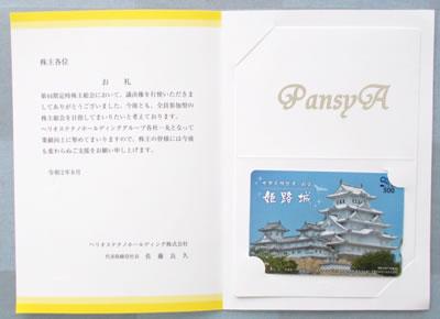ヘリオステクノホールディング(株)〔6927〕より、議決権行使のお礼として姫路城のデザインのクオカード(500円相当)が届きました。