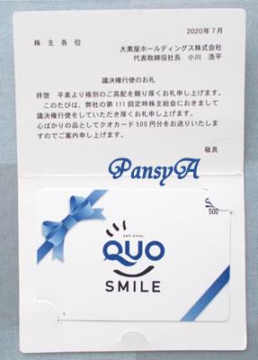 大黒屋ホールディングス(株)〔6993〕より、議決権行使のお礼として500円分のQUOカードが届きました。