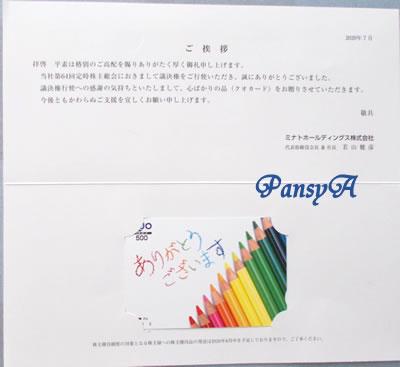 ミナトホールディングス(株)〔6862〕より議決権行使のお礼のQUOカード500円分が到着しました。