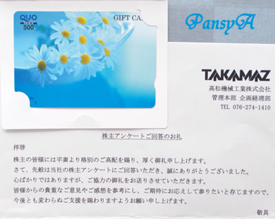 高松機械工業(株)〔6155〕よりアンケートのお礼のQUOカード(500円分)が到着しました。