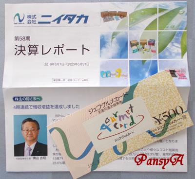 ニイタカ〔4465〕より株主優待の「ジェフグルメカード(500円分)」が届きました。