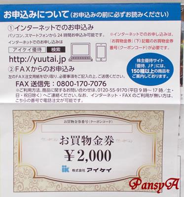 https://info.finance.yahoo.co.jp/stockholder/detail/?code=2722