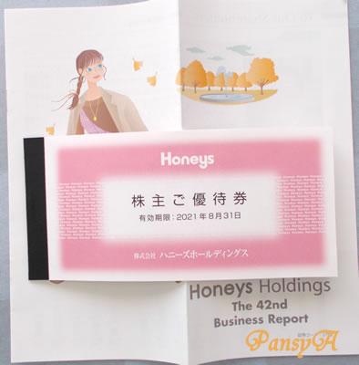 (株)ハニーズ〔2792〕より「株主ご優待券」3000円分が到着しました。