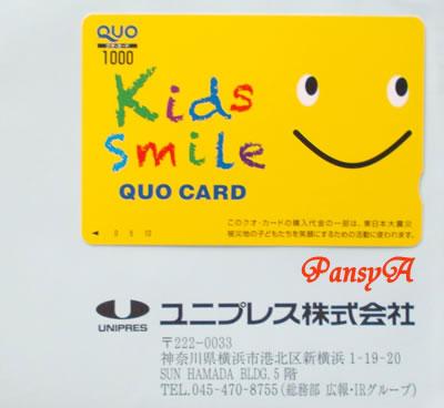 ユニプレス(株)〔5949〕より「キッズスマイルQUOカード1000円分」が到着しました。「株主優待サービスのご案内」1000ポイントの商品の中から選択しました。