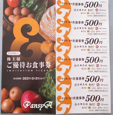 イートアンド(株)(大阪王将)〔2882〕より、5品から選択した株主優待「3,000円相当のお食事券」が届きました。