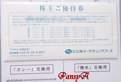 (株)三光マーケティングフーズ〔2762〕より「株主ご優待券(プラチナ)」(6枚在中)が届きました。「東京チカラめし」謹製カレー15食入り、または、精米4kgと交換することもできます。